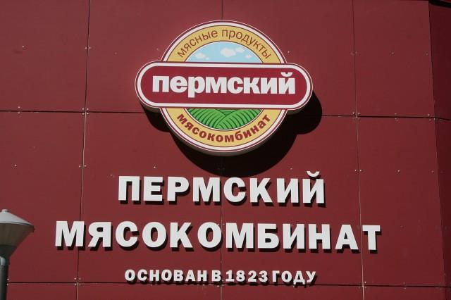 Куда катимся! В Пермском крае закрывают крупнейший мясокомбинат. 8