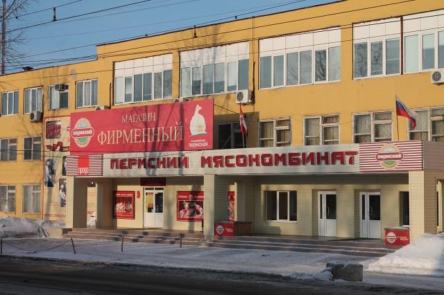 Куда катимся! В Пермском крае закрывают крупнейший мясокомбинат. 7