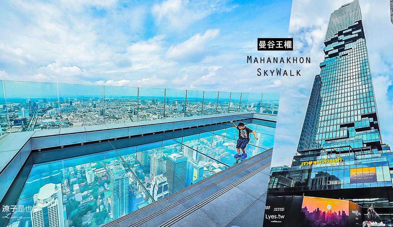 Mahanakhon Skywalk 泰國曼谷景點 高空酒吧 玻璃走廊