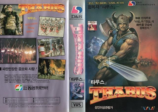 Seoul Korea vintage VHS cover art for vintage swordplay film