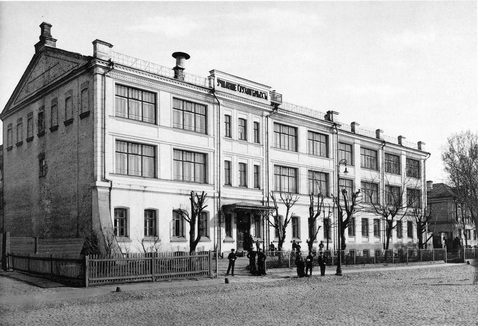 Арнольдо-Третьяковское училище для глухонемых. 1913