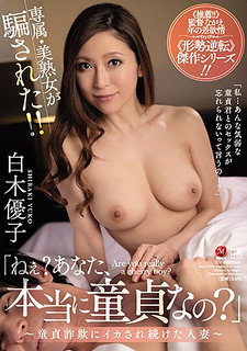 "JUY-870 ""Hey?Are You Really A Virgin? ""Yuko Shiraki-Married Woman Continues To Squid By ~ Virgin Fraud ~"
