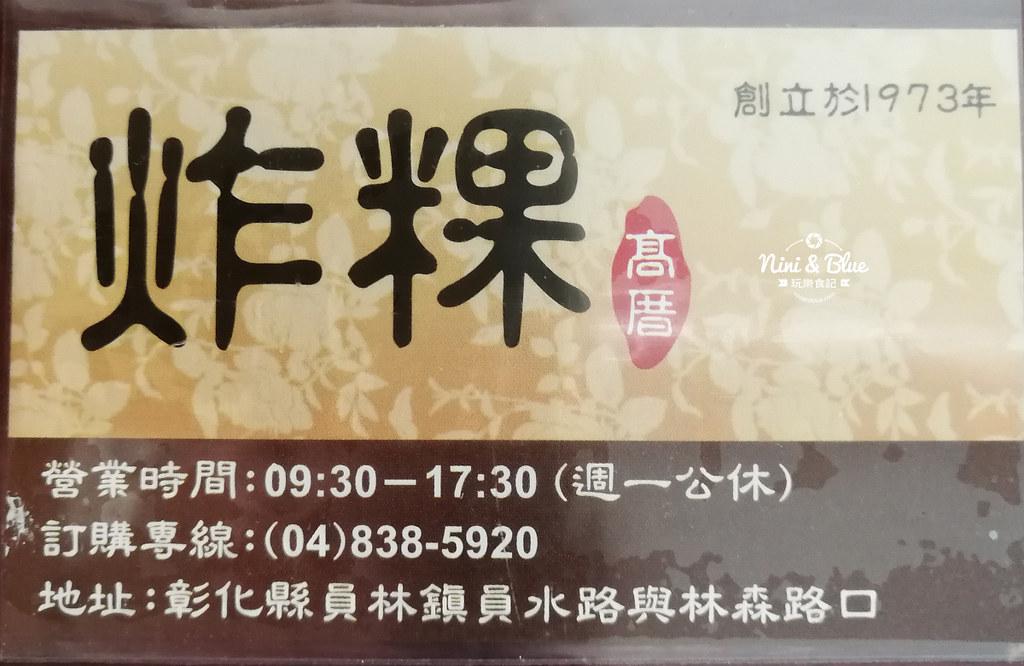 彰化員林美食小吃 高厝炸粿 豆干蚵嗲14