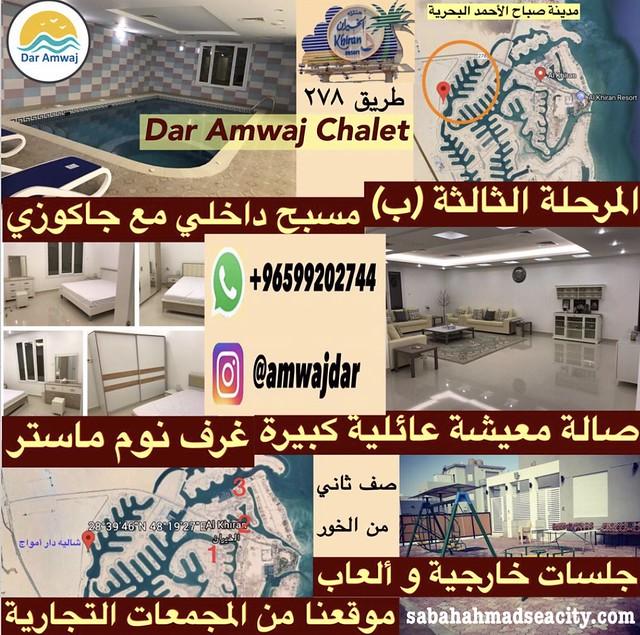 للايجار شاليه صف ثاني في مدينة صباح الاحمد البحرية