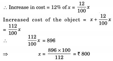 Comparing Quantities Class 7 Extra Questions Maths Chapter 8 Q17