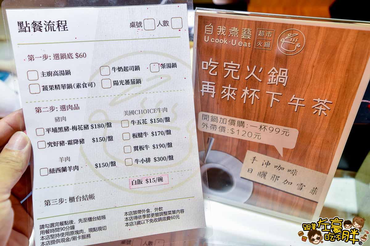 自我煮義 超市型火鍋(高雄火鍋)-33