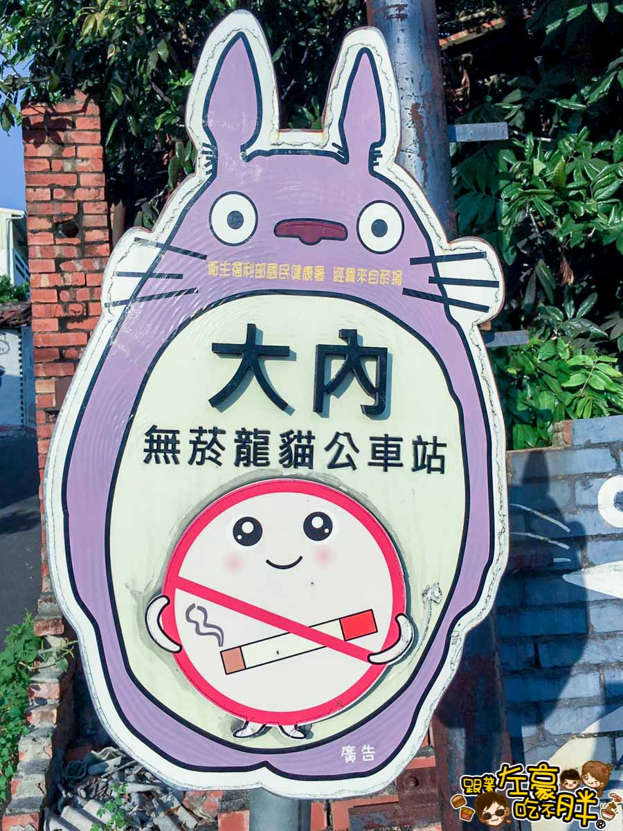 台南旅遊大內龍貓公車站-5