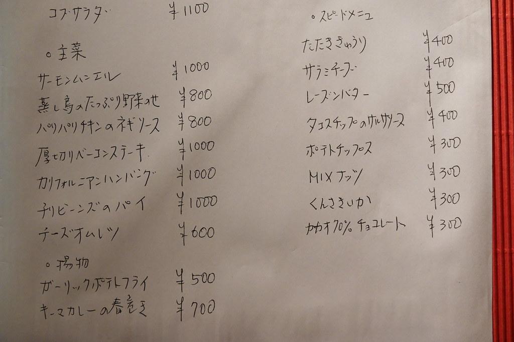 プラティート(椎名町)