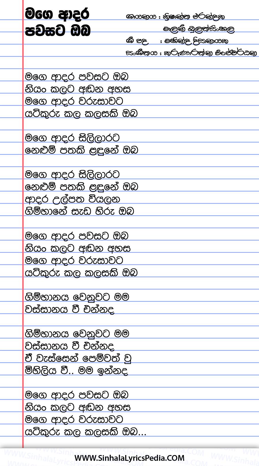 Mage Adara Pawasata Oba Song Lyrics