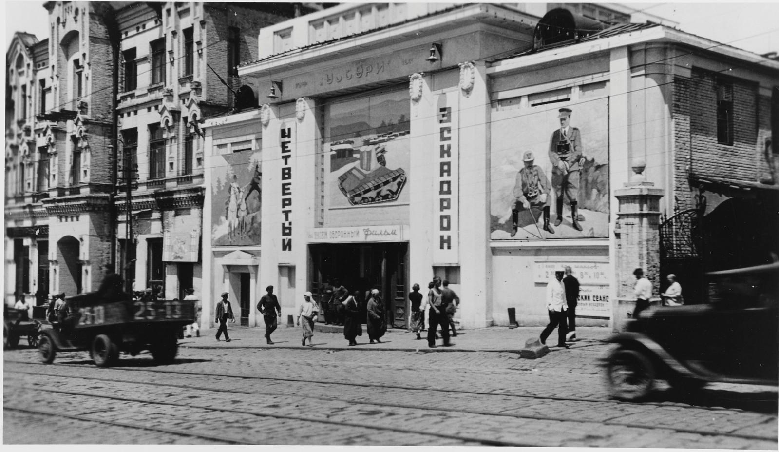 Кинотеатр Уссури