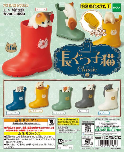 EPOCH 「長靴&小貓 經典款」療癒登場!長ぐつ子猫 CLASSIC(クラシック)