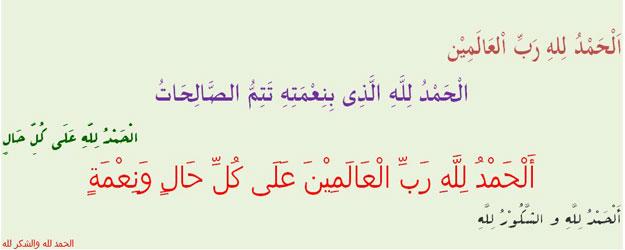 Tulisan Alhamdulillah dalam Bahasa Arab yang Benar