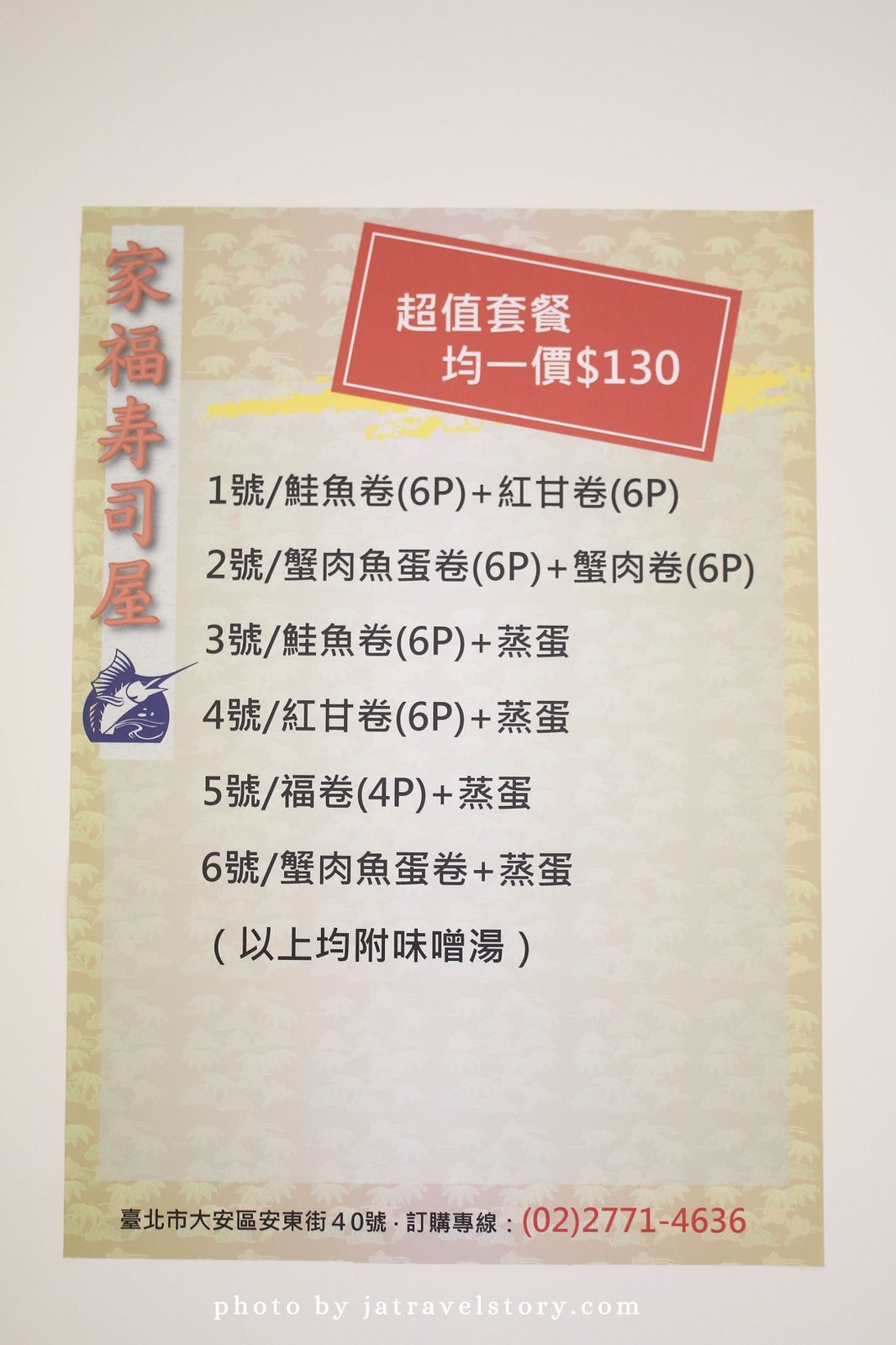 家福壽司屋 細卷套餐只要130元,東區平價壽司店重新開幕!【捷運忠孝復興】 @J&A的旅行