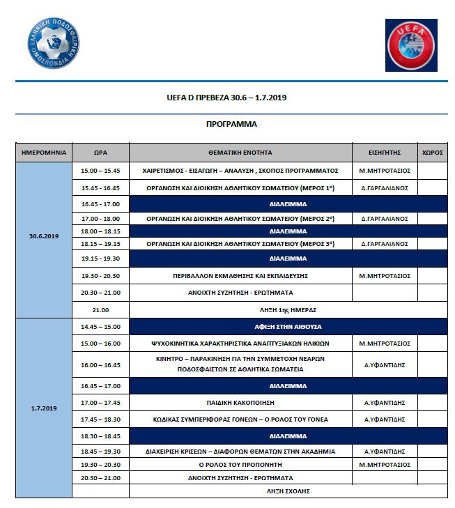 programma_UEFA_D