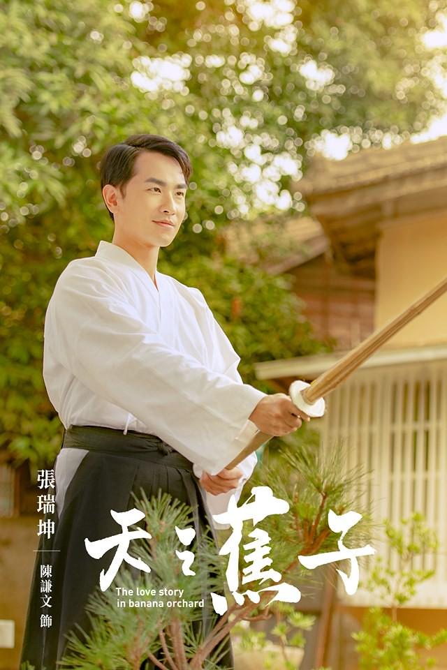 張瑞坤  (陳謙文 飾演)