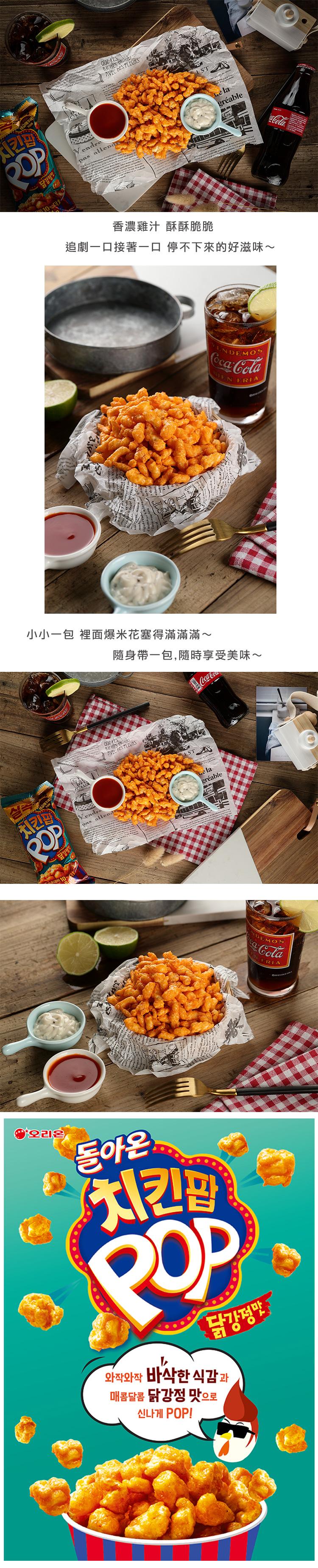 雞汁爆米花EC製作流程1