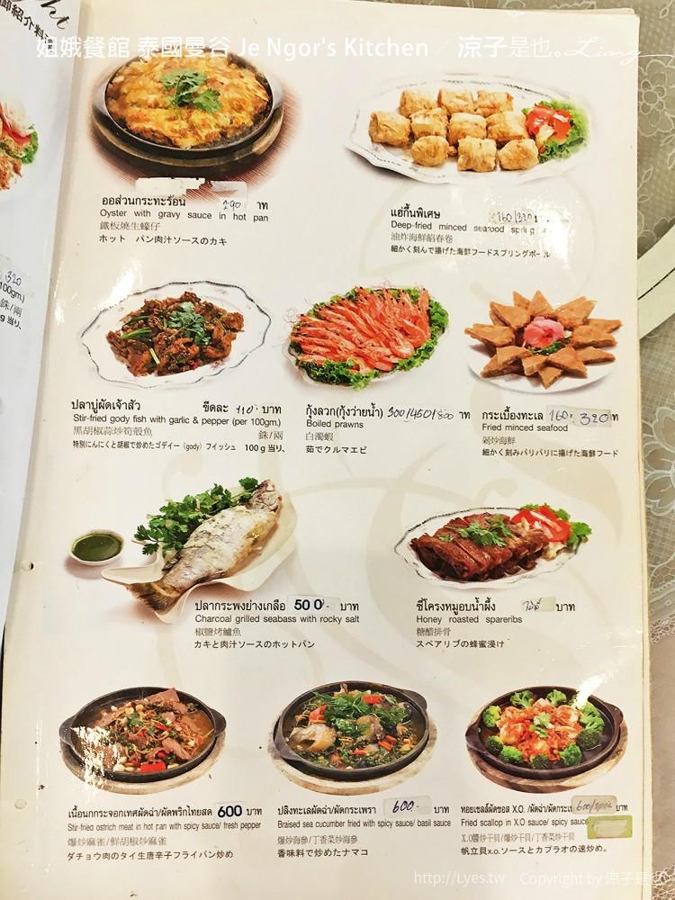 姐娥餐館 泰國曼谷 Je Ngor's Kitchen 2
