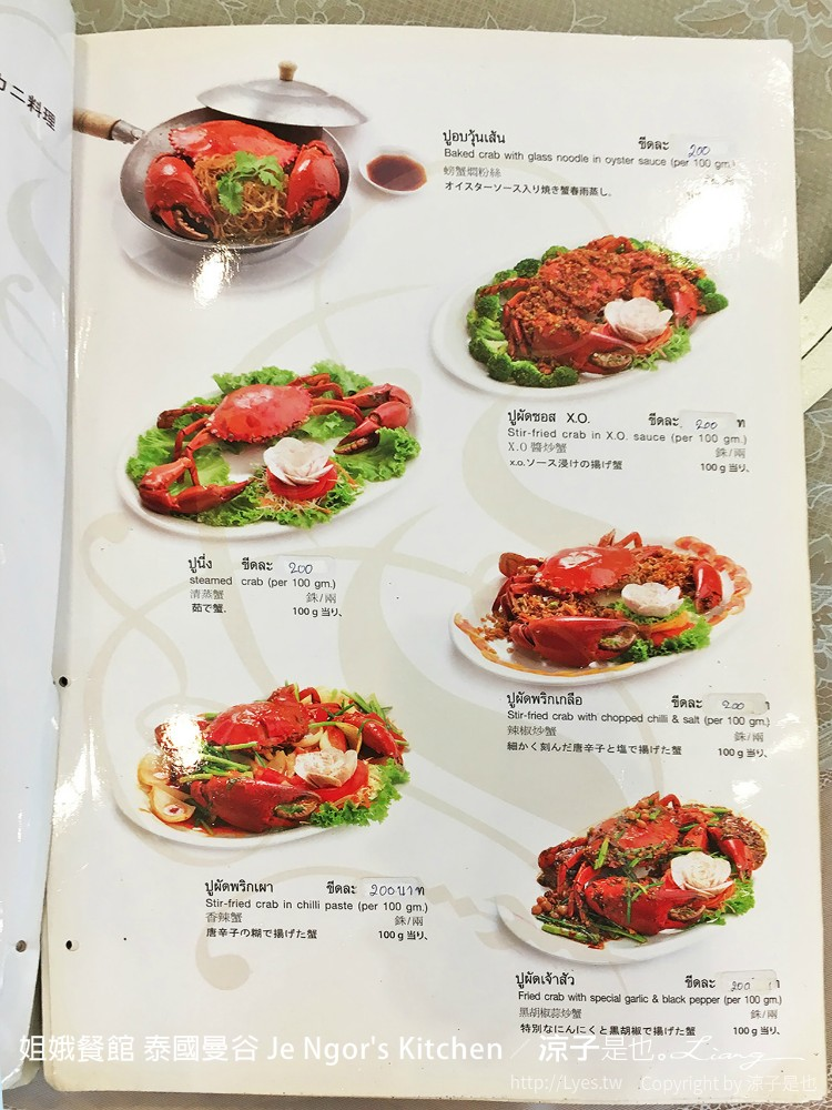 姐娥餐館 泰國曼谷 Je Ngor's Kitchen 6