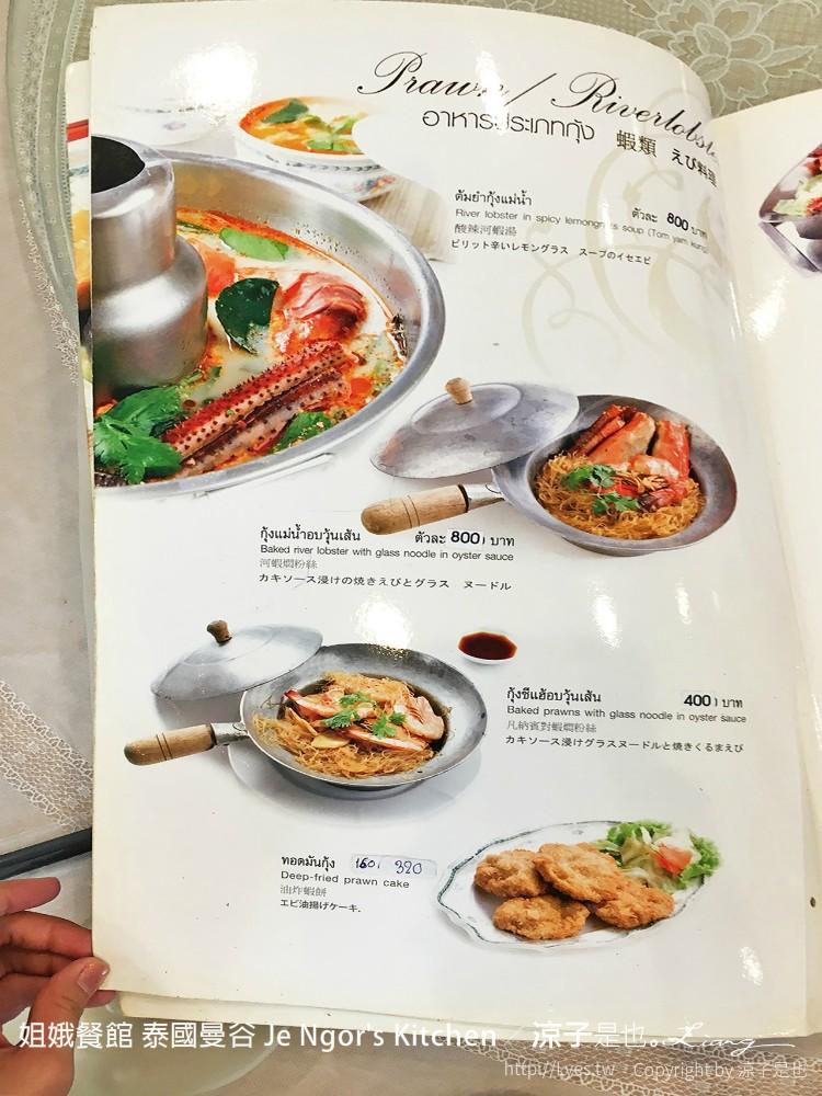 姐娥餐館 泰國曼谷 Je Ngor's Kitchen 7