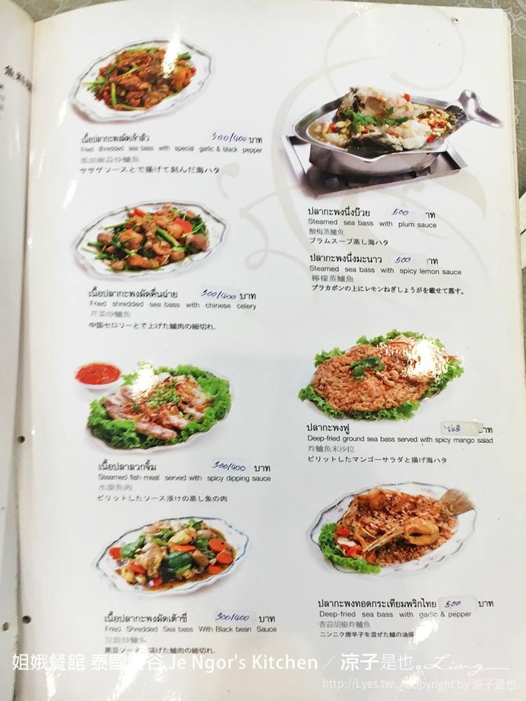 姐娥餐館 泰國曼谷 Je Ngor's Kitchen 10