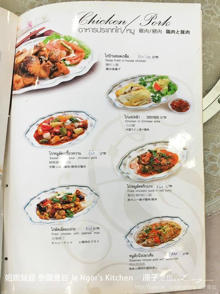 姐娥餐館 泰國曼谷 Je Ngor's Kitchen 12