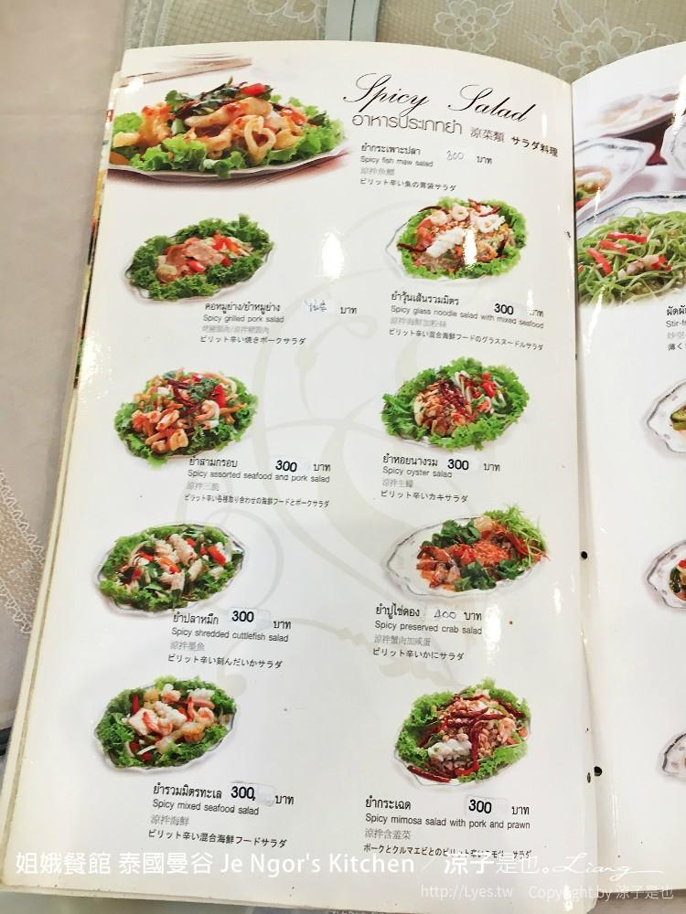 姐娥餐館 泰國曼谷 Je Ngor's Kitchen 13