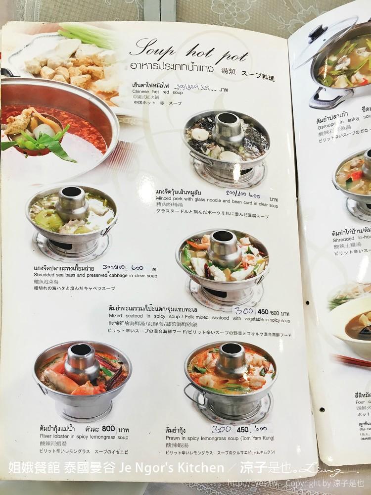 姐娥餐館 泰國曼谷 Je Ngor's Kitchen 15