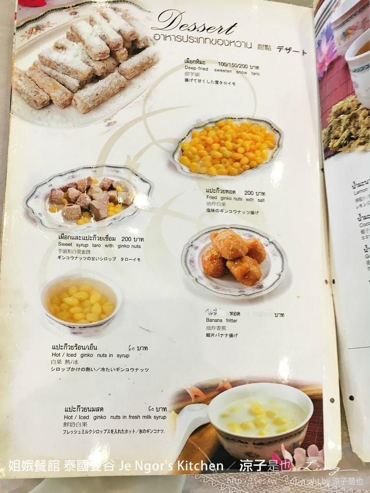 姐娥餐館 泰國曼谷 Je Ngor's Kitchen 19