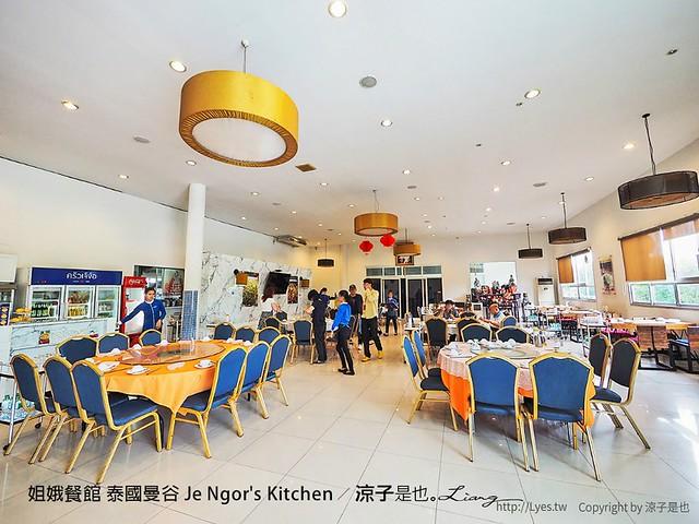 姐娥餐館 泰國曼谷 Je Ngor's Kitchen 22