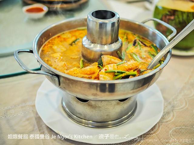 姐娥餐館 泰國曼谷 Je Ngor's Kitchen 30