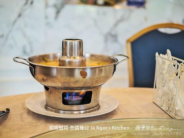 姐娥餐館 泰國曼谷 Je Ngor's Kitchen 31