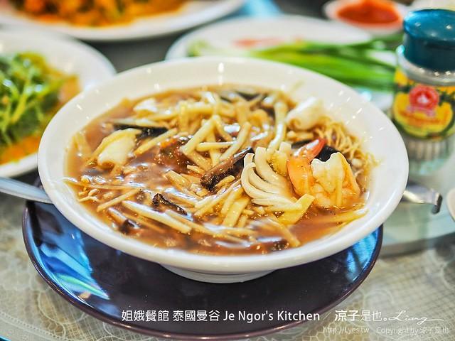姐娥餐館 泰國曼谷 Je Ngor's Kitchen 33