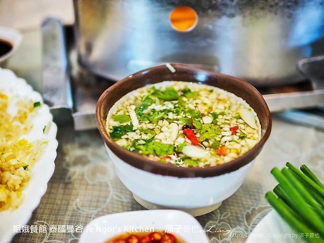 姐娥餐館 泰國曼谷 Je Ngor's Kitchen 40
