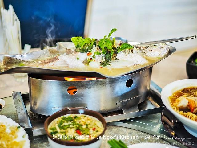 姐娥餐館 泰國曼谷 Je Ngor's Kitchen 42