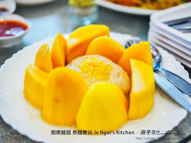 姐娥餐館 泰國曼谷 Je Ngor's Kitchen 45