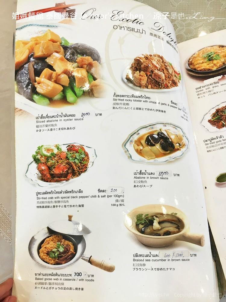 姐娥餐館 泰國曼谷 Je Ngor's Kitchen 1