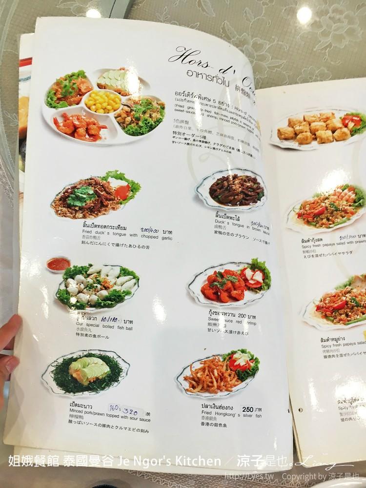 姐娥餐館 泰國曼谷 Je Ngor's Kitchen 3