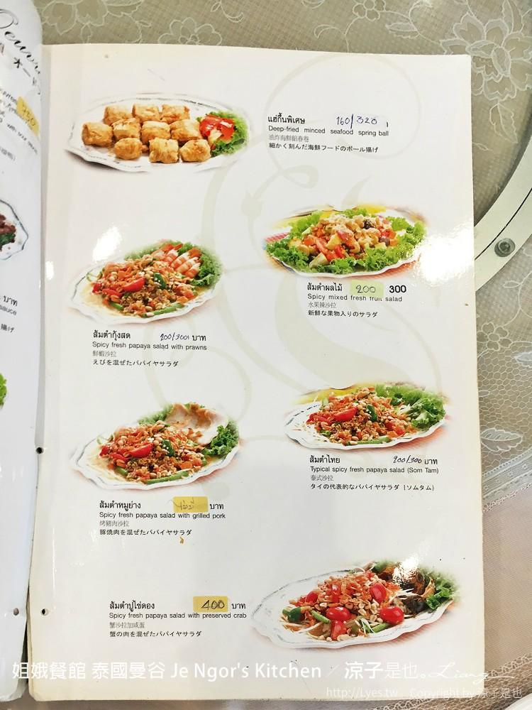 姐娥餐館 泰國曼谷 Je Ngor's Kitchen 4