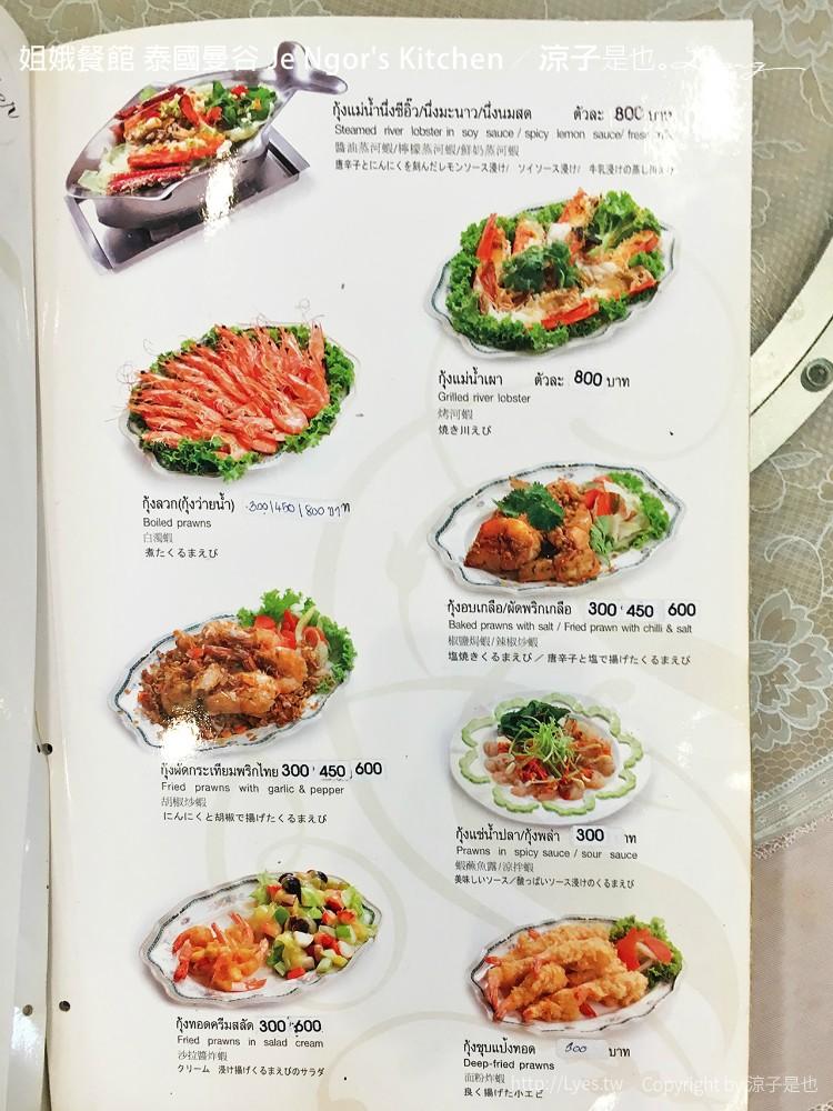 姐娥餐館 泰國曼谷 Je Ngor's Kitchen 8