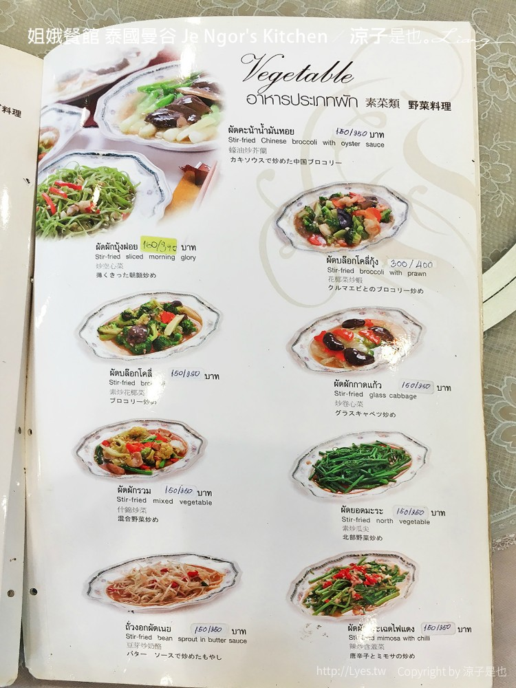 姐娥餐館 泰國曼谷 Je Ngor's Kitchen 14