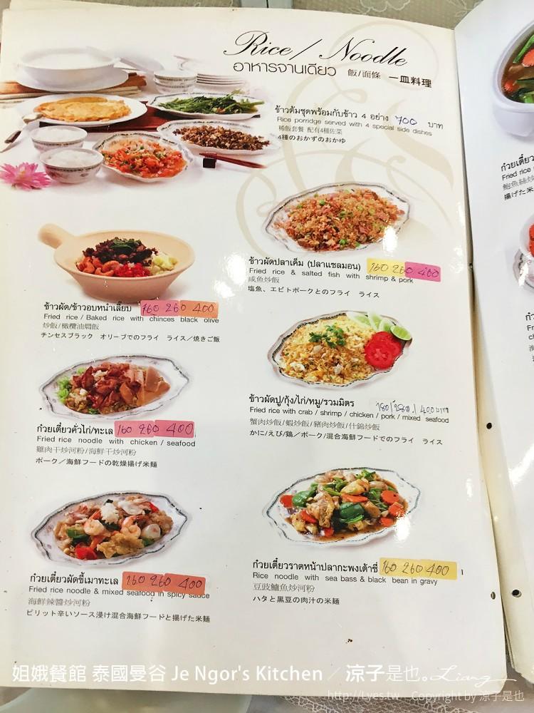 姐娥餐館 泰國曼谷 Je Ngor's Kitchen 17