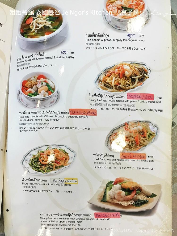 姐娥餐館 泰國曼谷 Je Ngor's Kitchen 18