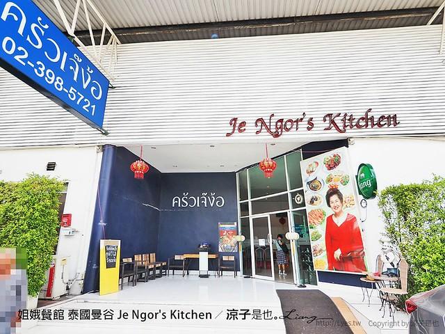 姐娥餐館 泰國曼谷 Je Ngor's Kitchen 21
