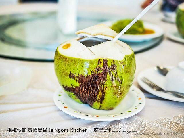 姐娥餐館 泰國曼谷 Je Ngor's Kitchen 25