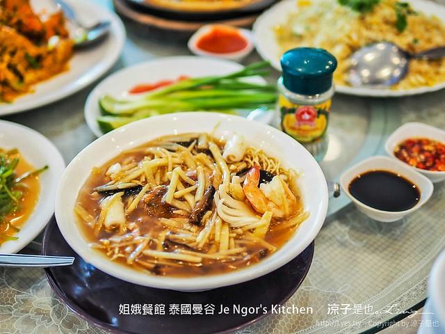 姐娥餐館 泰國曼谷 Je Ngor's Kitchen 32