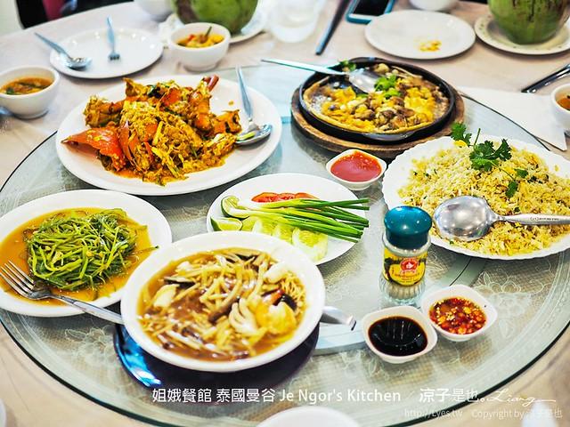 姐娥餐館 泰國曼谷 Je Ngor's Kitchen 37