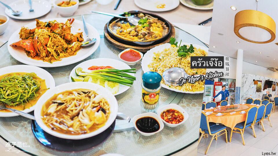 姐娥餐館 泰國曼谷 Je Ngor's Kitchen 美食 小吃