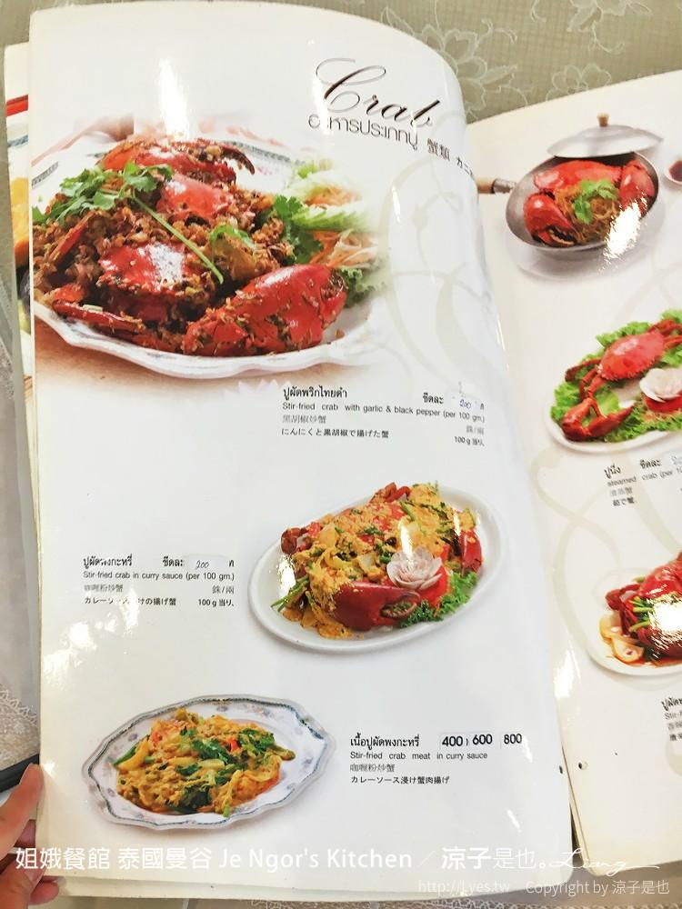 姐娥餐館 泰國曼谷 Je Ngor's Kitchen 5