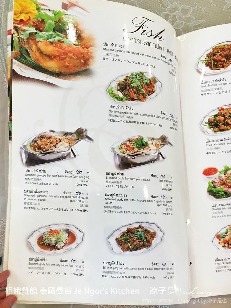 姐娥餐館 泰國曼谷 Je Ngor's Kitchen 9