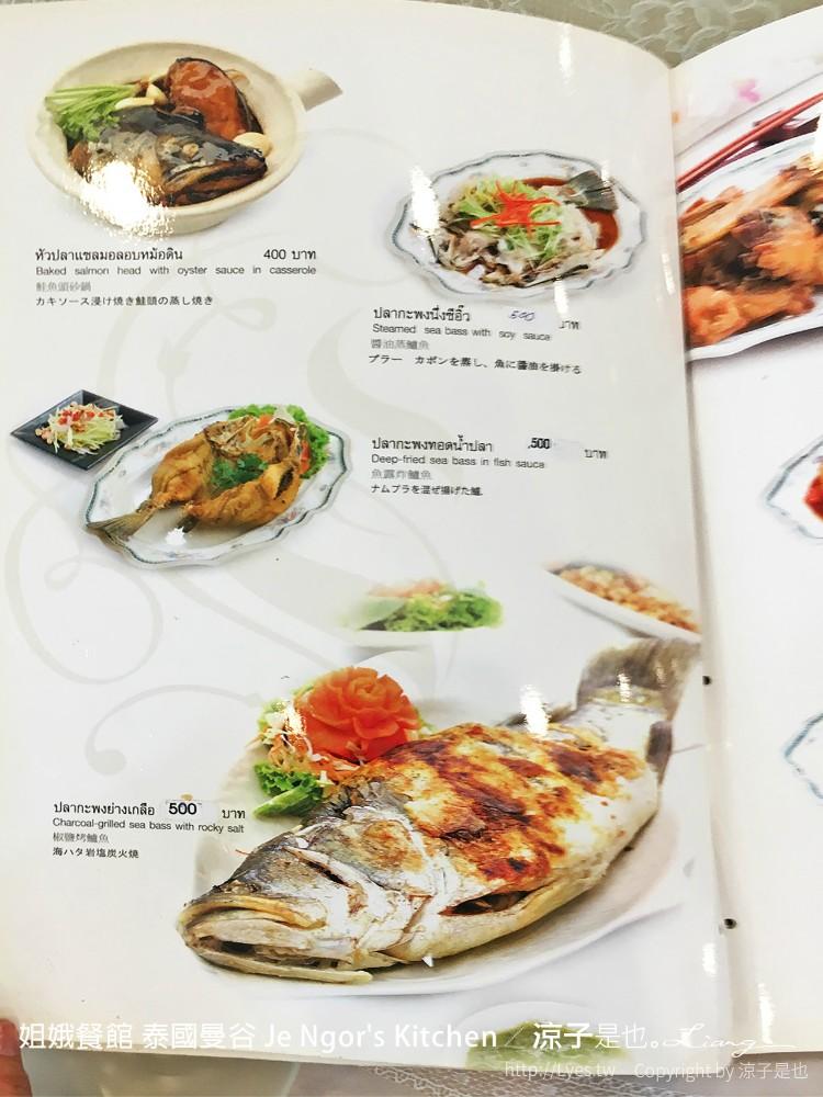 姐娥餐館 泰國曼谷 Je Ngor's Kitchen 11